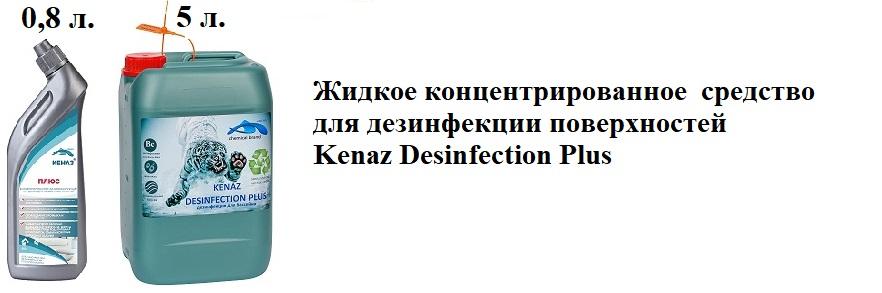 дезенфекция